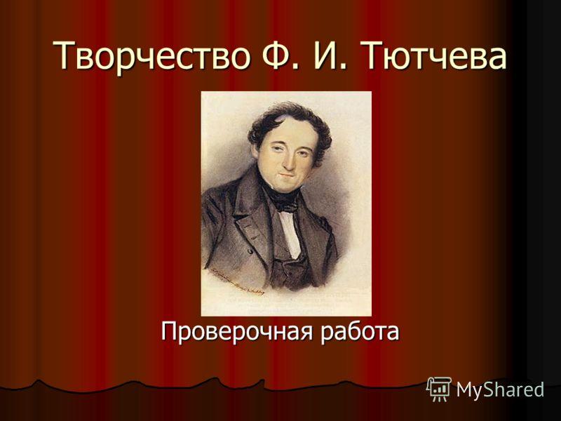 Творчество Ф. И. Тютчева Проверочная работа