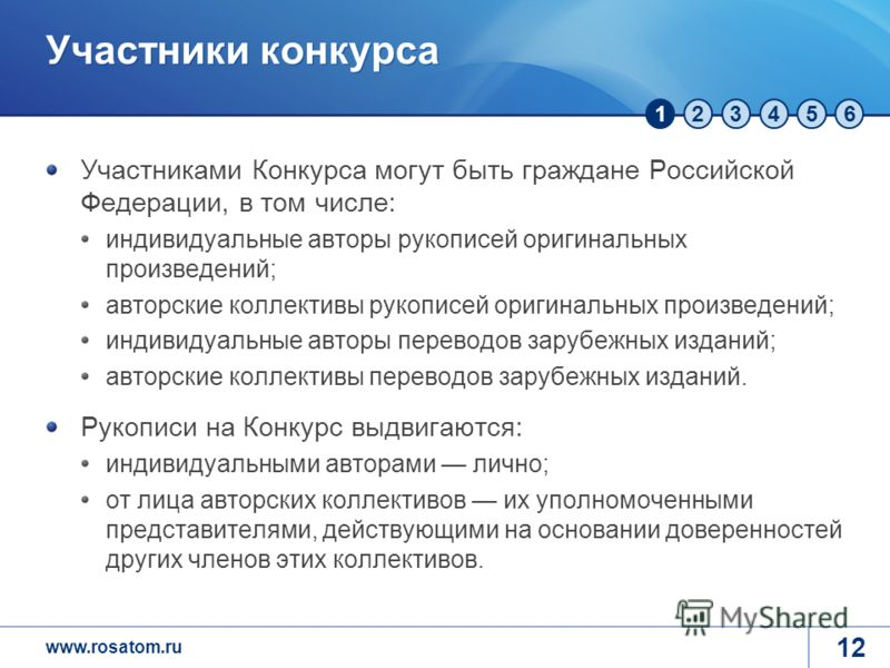 123456 www.rosatom.ru 12 Участниками Конкурса могут быть граждане Российской Федерации, в том числе: индивидуальные авторы рукописей оригинальных произведений; авторские коллективы рукописей оригинальных произведений; индивидуальные авторы переводов