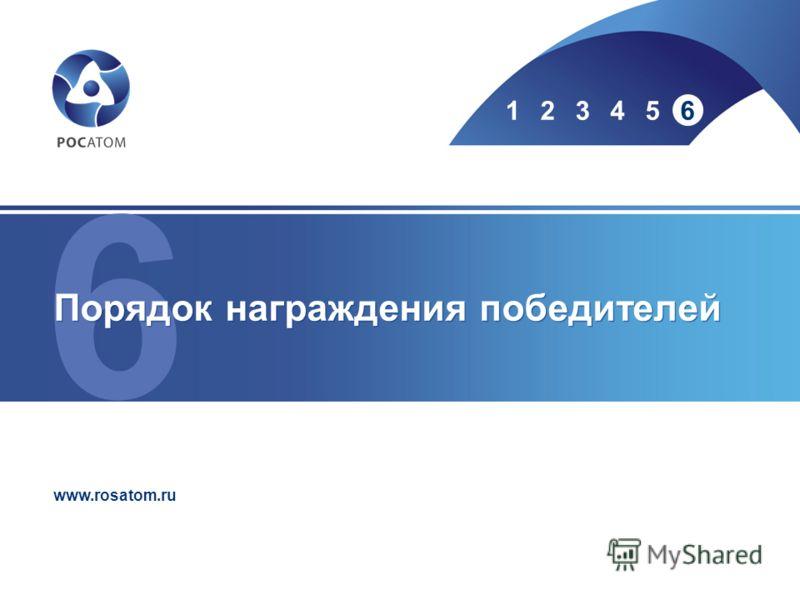 6 123456 www.rosatom.ru Порядок награждения победителей