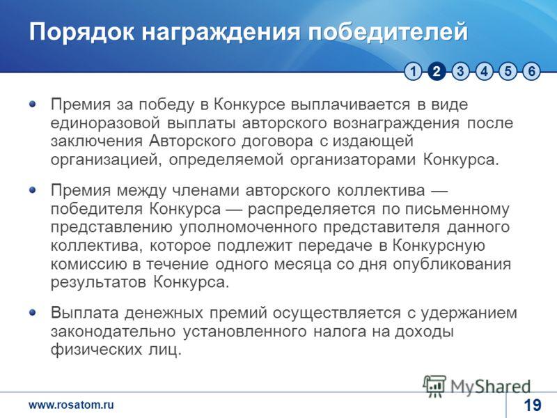 123456 www.rosatom.ru 19 Премия за победу в Конкурсе выплачивается в виде единоразовой выплаты авторского вознаграждения после заключения Авторского договора с издающей организацией, определяемой организаторами Конкурса. Премия между членами авторско
