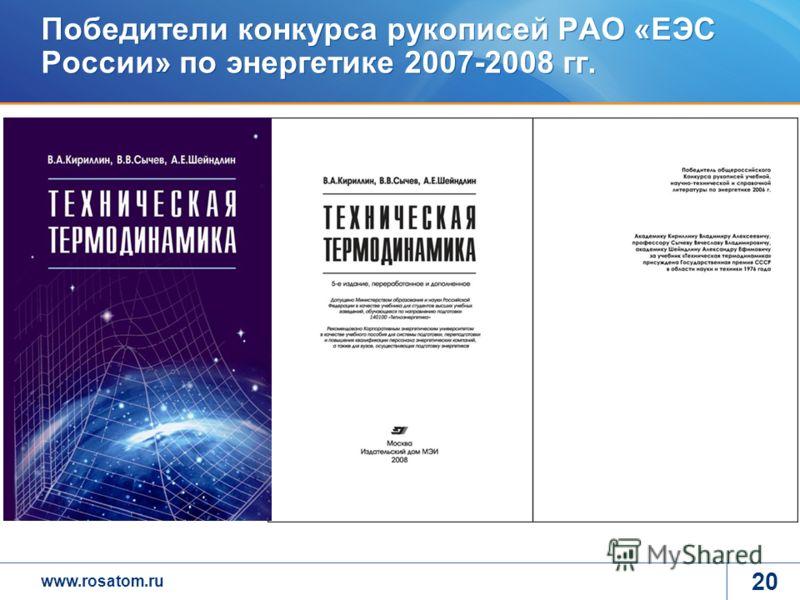 www.rosatom.ru 20 Победители конкурса рукописей РАО «ЕЭС России» по энергетике 2007-2008 гг.
