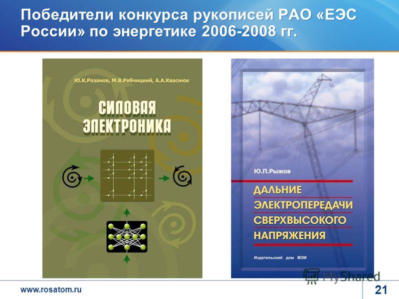 www.rosatom.ru 21 Победители конкурса рукописей РАО «ЕЭС России» по энергетике 2006-2008 гг.