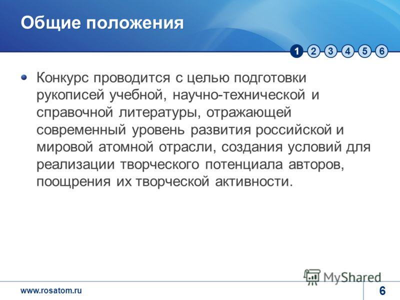 123456 www.rosatom.ru 6 Конкурс проводится с целью подготовки рукописей учебной, научно-технической и справочной литературы, отражающей современный уровень развития российской и мировой атомной отрасли, создания условий для реализации творческого пот