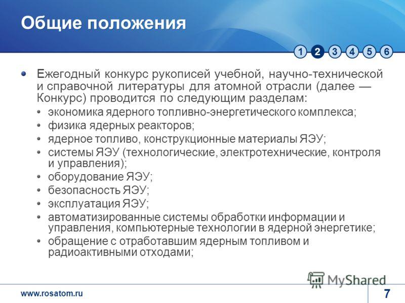 123456 www.rosatom.ru 7 Ежегодный конкурс рукописей учебной, научно-технической и справочной литературы для атомной отрасли (далее Конкурс) проводится по следующим разделам: экономика ядерного топливно-энергетического комплекса; физика ядерных реакто