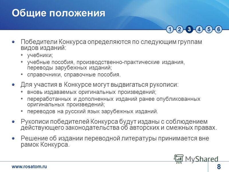 123456 www.rosatom.ru 8 Победители Конкурса определяются по следующим группам видов изданий: учебники; учебные пособия, производственно-практические издания, переводы зарубежных изданий; справочники, справочные пособия. Для участия в Конкурсе могут в