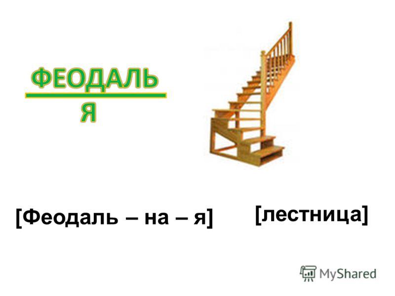 [Феодаль – на – я] [лестница]