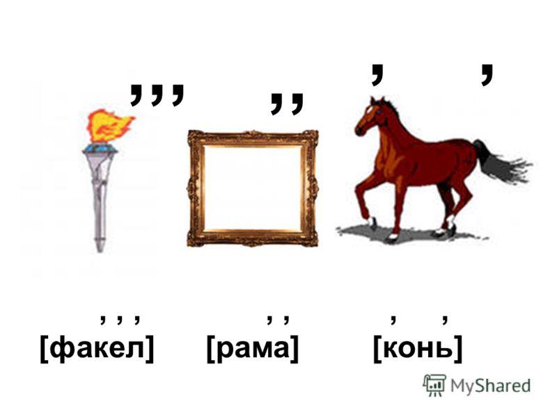 ,,,,,,,,,, [факел], [рама], [конь]