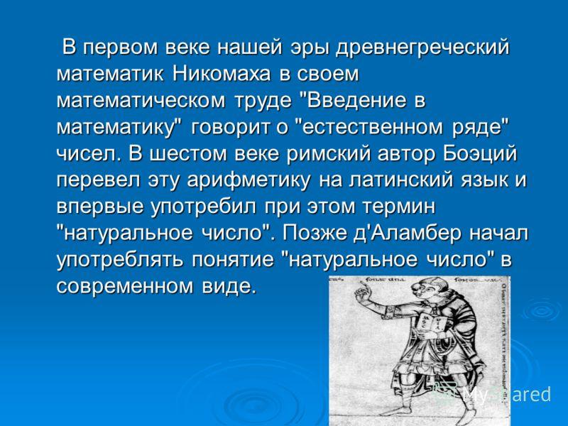 В первом веке нашей эры древнегреческий математик Никомаха в своем математическом труде