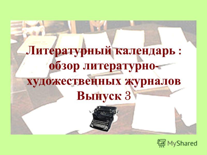 Литературный календарь : обзор литературно - художественных журналов Выпуск 3