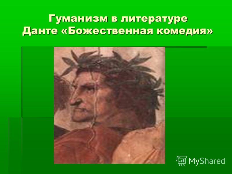 Гуманизм в литературе Данте «Божественная комедия»