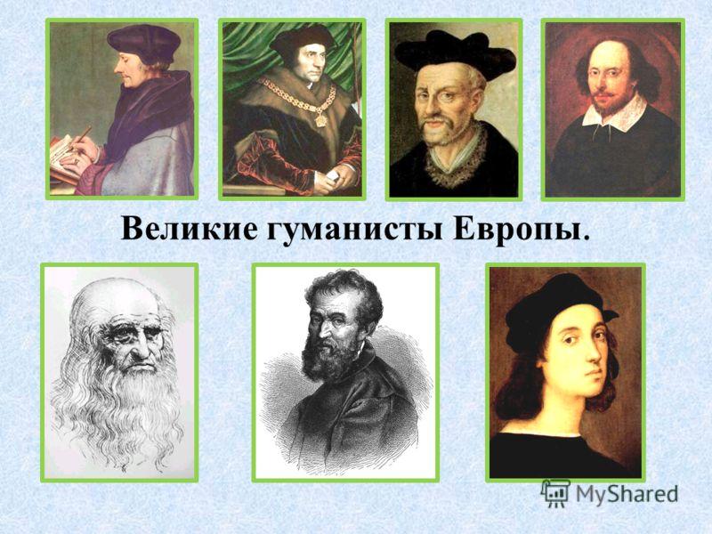 Великие гуманисты Европы.