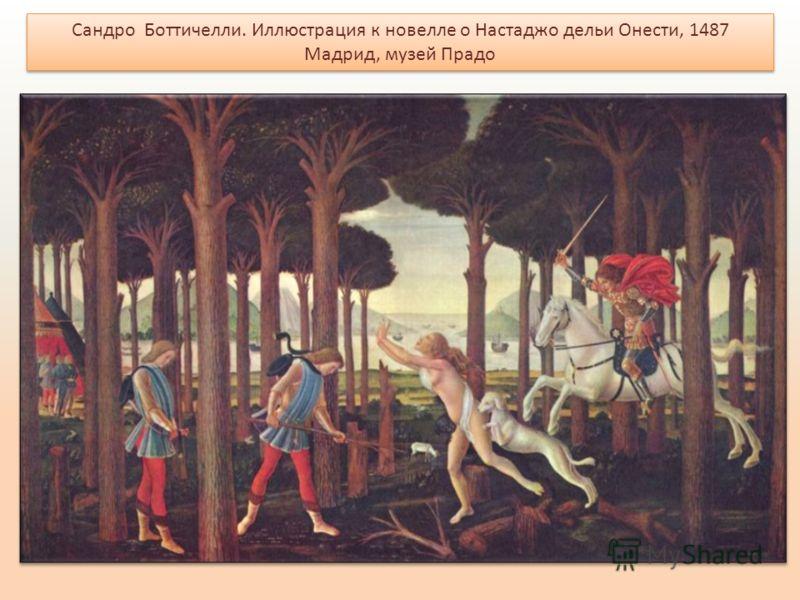 Сандро Боттичелли. Иллюстрация к новелле о Настаджо дельи Онести, 1487 Мадрид, музей Прадо