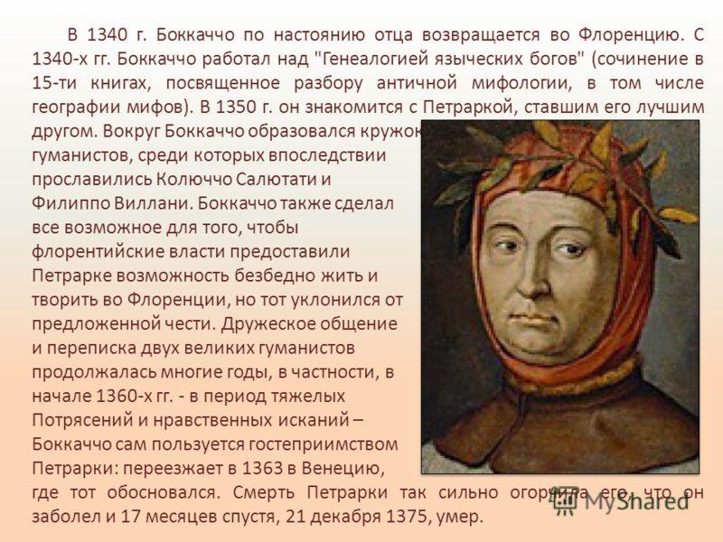 В 1340 г. Боккаччо по настоянию отца возвращается во Флоренцию. С 1340-х гг. Боккаччо работал над