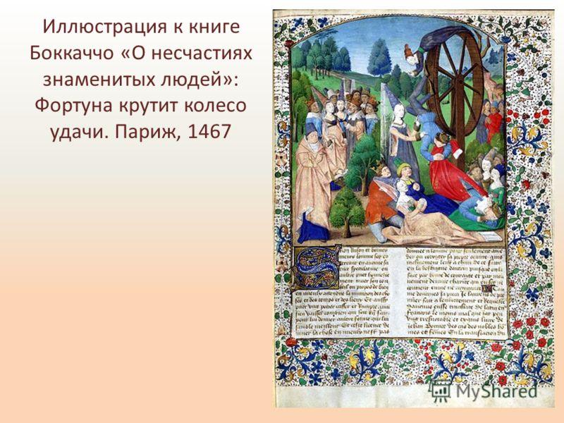 Иллюстрация к книге Боккаччо «О несчастиях знаменитых людей»: Фортуна крутит колесо удачи. Париж, 1467
