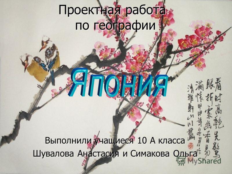 Проектная работа по географии Выполнили учащиеся 10 А класса Шувалова Анастасия и Симакова Ольга