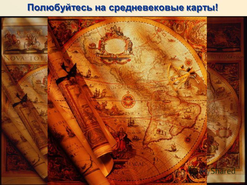 Полюбуйтесь на средневековые карты!