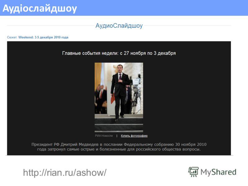 Аудіослайдшоу http://rian.ru/ashow/