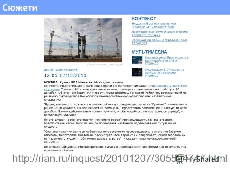 Сюжети http://rian.ru/inquest/20101207/305594747.html