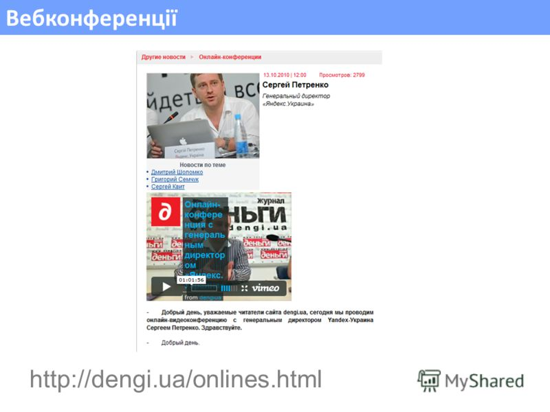 Вебконференції http://dengi.ua/onlines.html