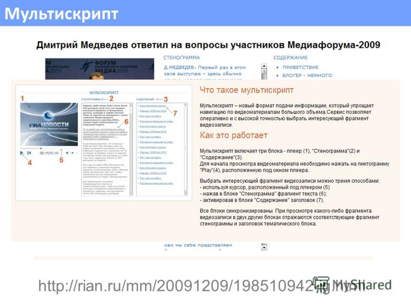Мультискрипт http://rian.ru/mm/20091209/198510942-ig.html
