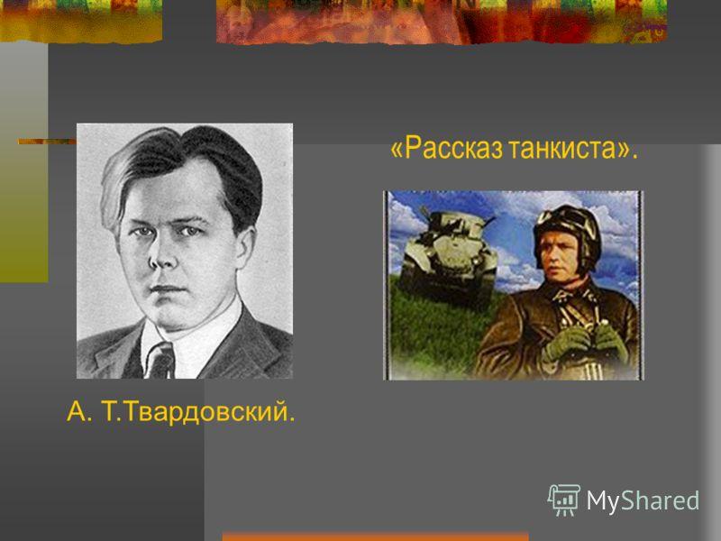«Рассказ танкиста». А. Т.Твардовский.