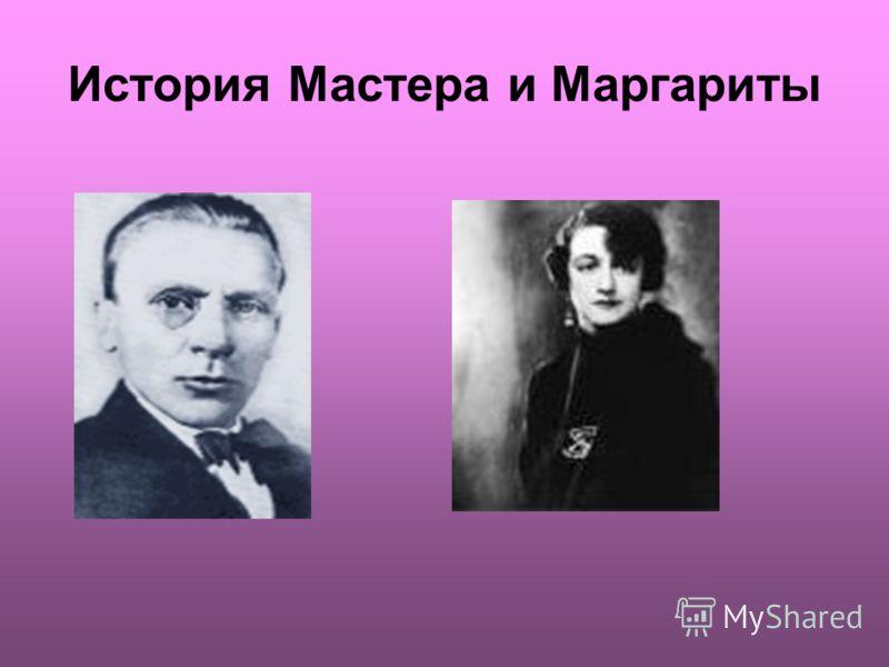 История Мастера и Маргариты