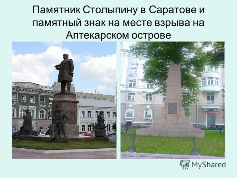 Памятник Столыпину в Саратове и памятный знак на месте взрыва на Аптекарском острове