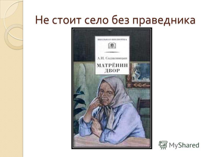 Не стоит село без праведника