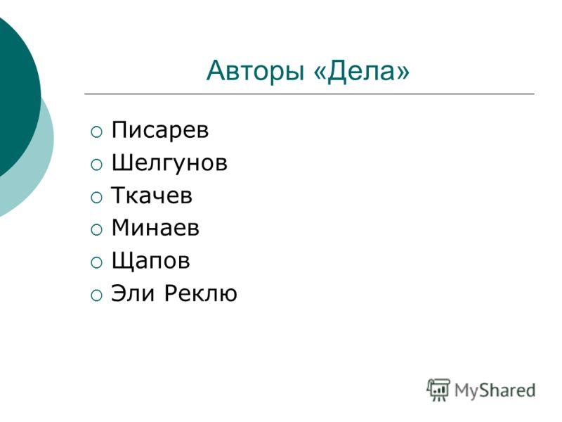 Авторы «Дела» Писарев Шелгунов Ткачев Минаев Щапов Эли Реклю