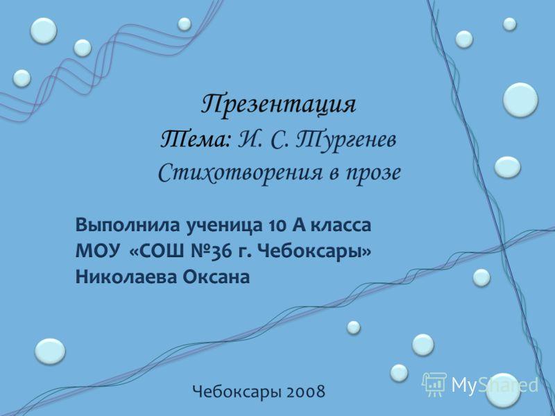 Презентация Тема: И. С. Тургенев Стихотворения в прозе Чебоксары 2008