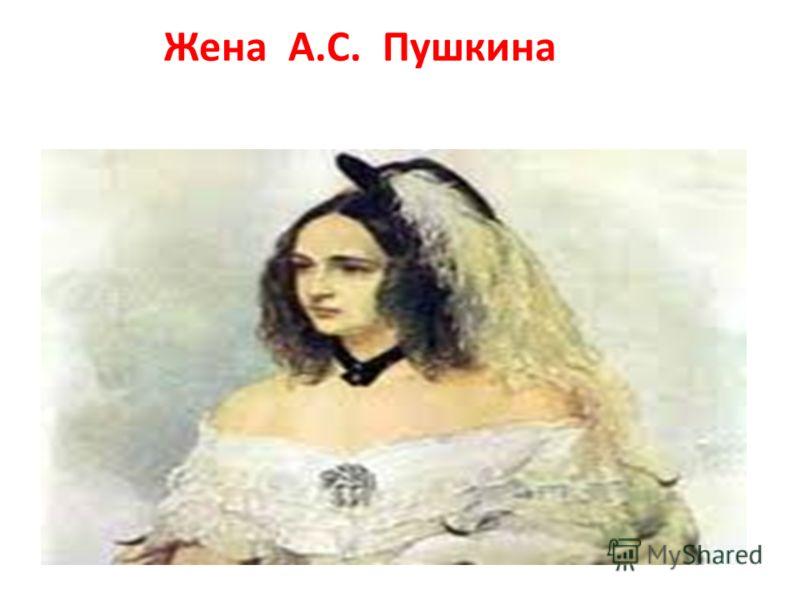 Жена А.С. Пушкина