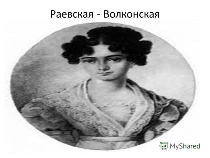 Раевская - Волконская