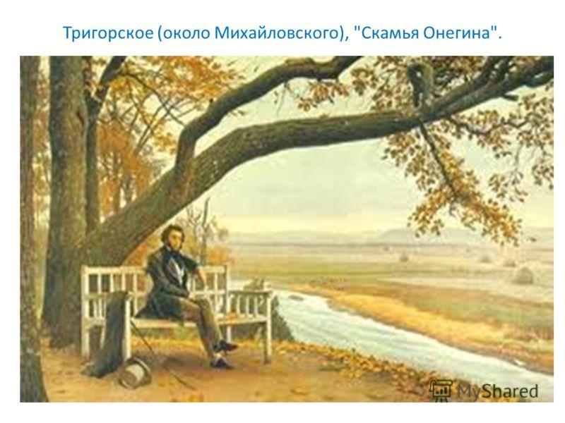 Тригорское (около Михайловского), Скамья Онегина.