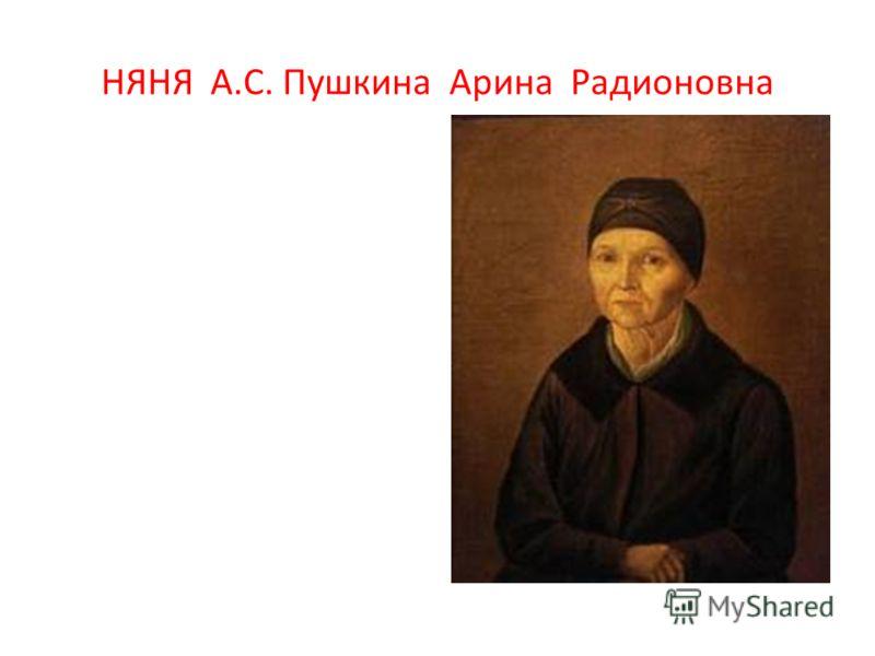 НЯНЯ А.С. Пушкина Арина Радионовна