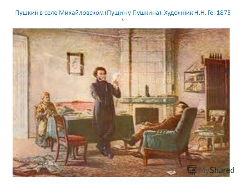 Пушкин в селе Михайловском (Пущин у Пушкина). Художник Н.Н. Ге. 1875 г.