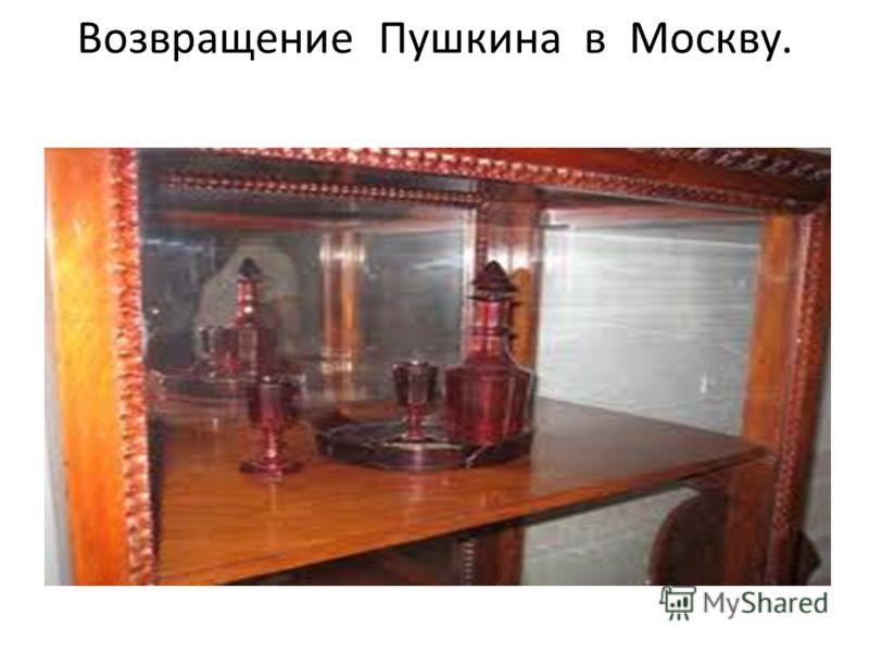 Возвращение Пушкина в Москву.