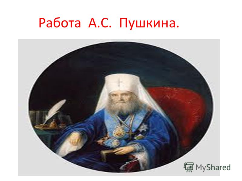 Работа А.С. Пушкина.