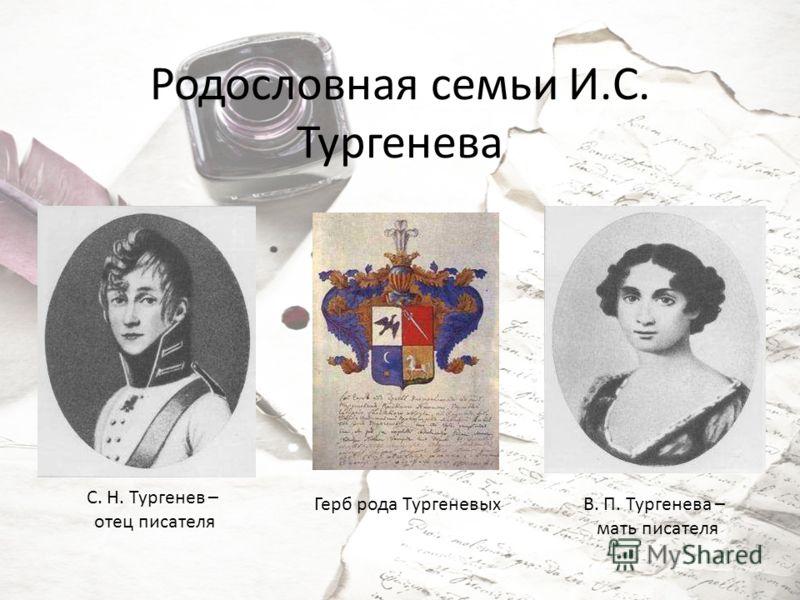 Родословная семьи И.С. Тургенева С. Н. Тургенев – отец писателя Герб рода ТургеневыхВ. П. Тургенева – мать писателя