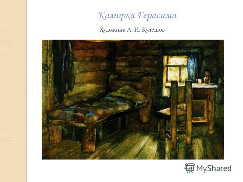 Каморка Герасима Художник А. И. Кулешов