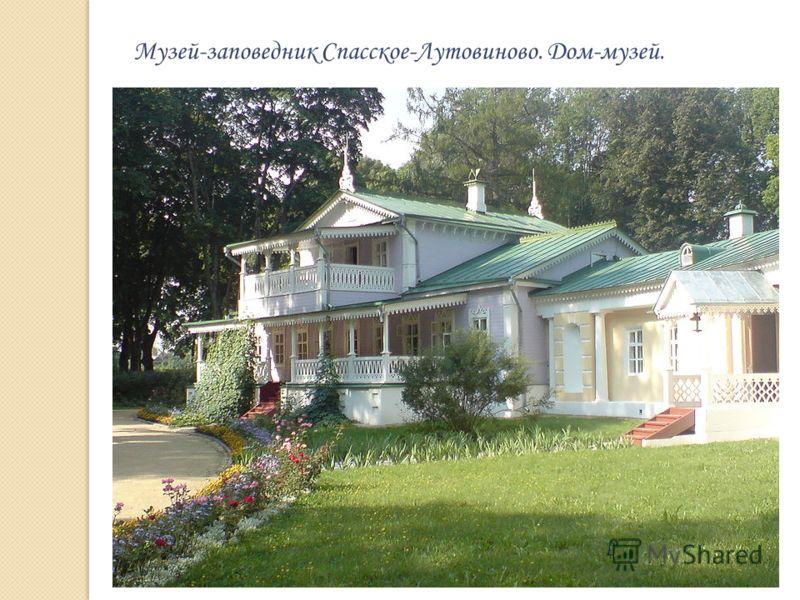 Музей-заповедник Спасское-Лутовиново. Дом-музей.