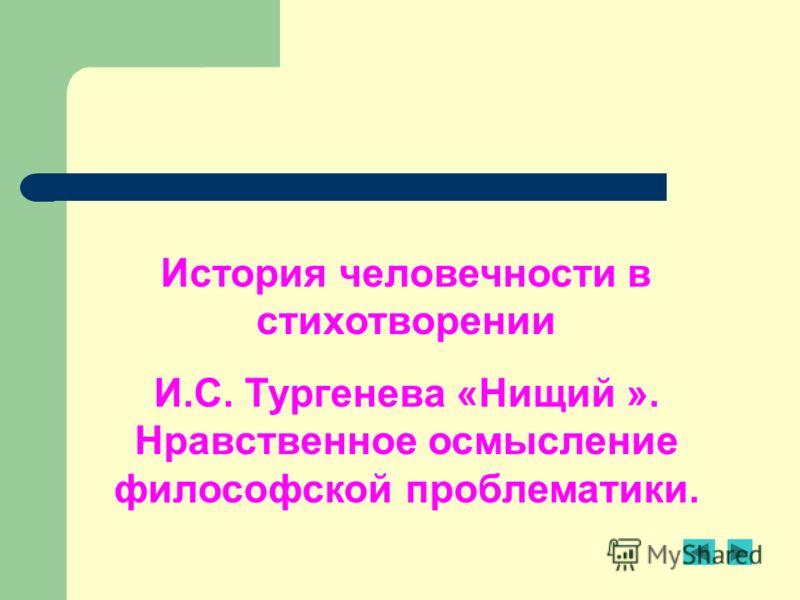 История человечности в стихотворении И.С. Тургенева «Нищий ». Нравственное осмысление философской проблематики.