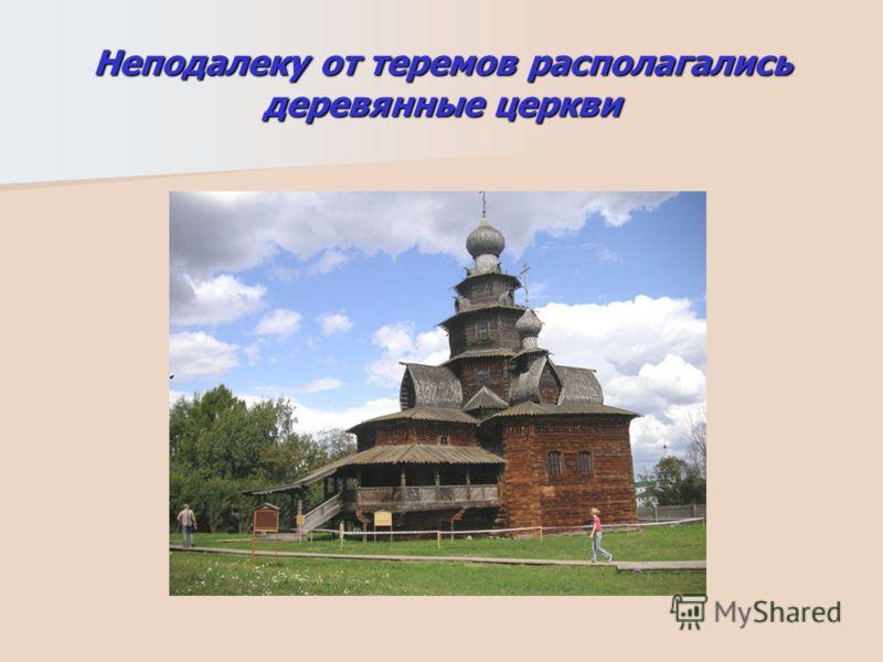 Неподалеку от теремов располагались деревянные церкви