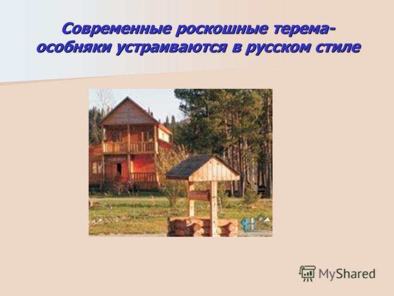 Современные роскошные терема- особняки устраиваются в русском стиле