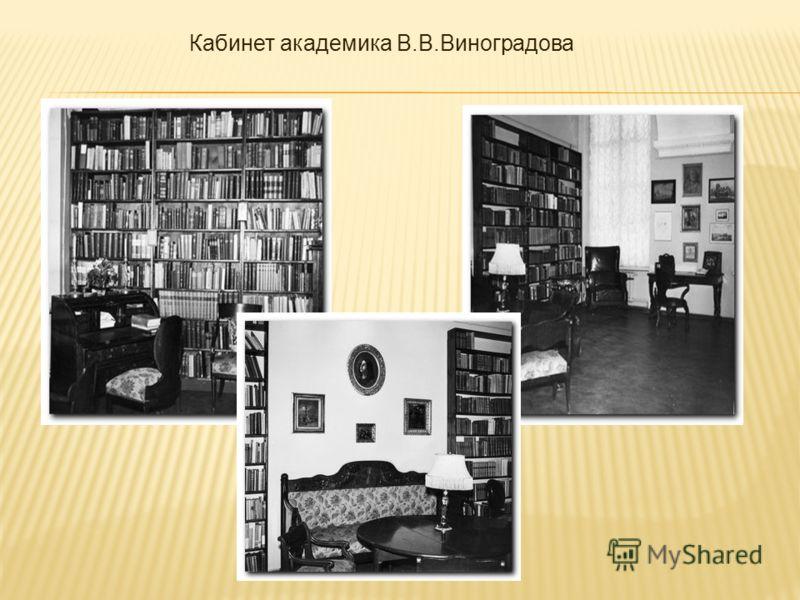 Кабинет академика В.В.Виноградова