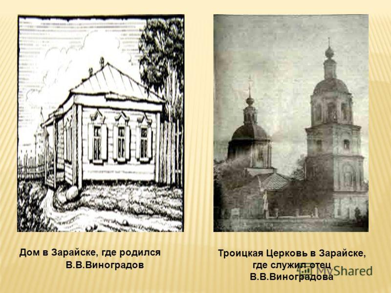 Дом в Зарайске, где родился В.В.Виноградов Троицкая Церковь в Зарайске, где служил отец В.В.Виноградова