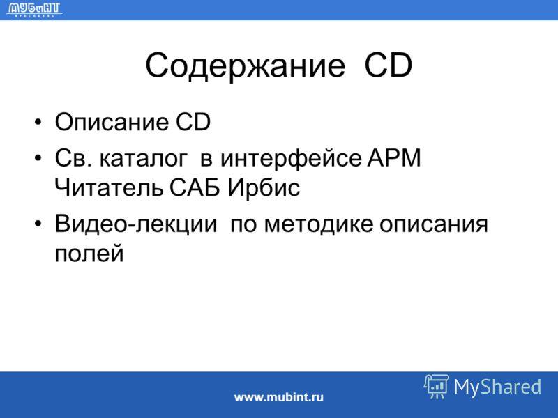 www.mubint.ru Содержание CD Описание CD Св. каталог в интерфейсе АРМ Читатель САБ Ирбис Видео-лекции по методике описания полей