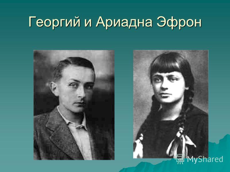Георгий и Ариадна Эфрон