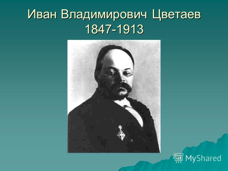 Иван Владимирович Цветаев 1847-1913