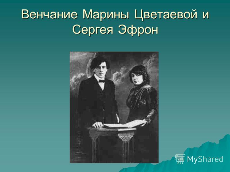 Венчание Марины Цветаевой и Сергея Эфрон