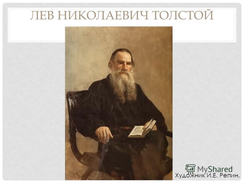 ЛЕВ НИКОЛАЕВИЧ ТОЛСТОЙ Художник И.Е. Репин.
